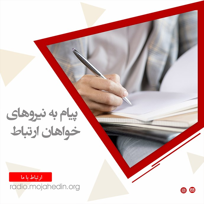 پیام به نیروهای خواهان ارتباط ۲ اسفند ماه ۹۹
