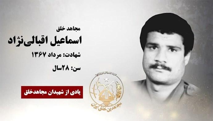 مجاهد شهید اسماعیل اقبالی نژاد