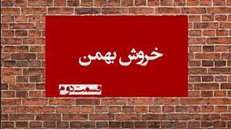 خروش بهمن