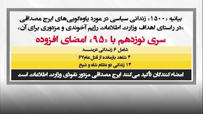 بیانیه «۱۵۰۰» زندانی سیاسی در مورد یاوهگوییهای ایرج مصداقی