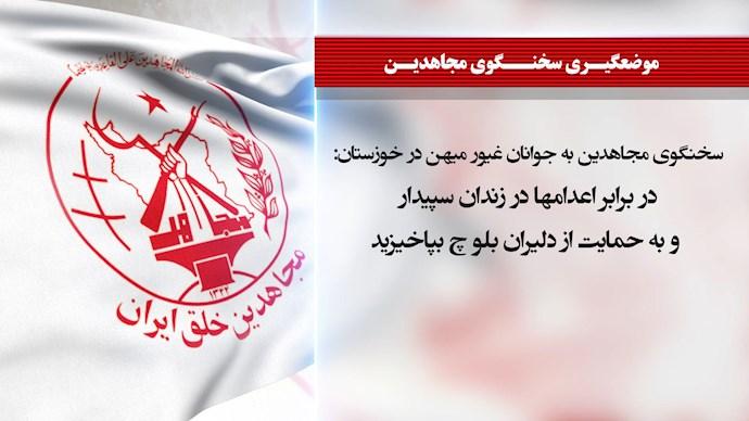 اعدام ۴زندانی سیاسی در زندان سپیدار اهواز - سخنگوی مجاهدین ۱۱ اسفند۹۹