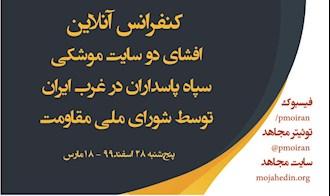 کنفرانس آنلاین شورای ملی مقاومت ایران