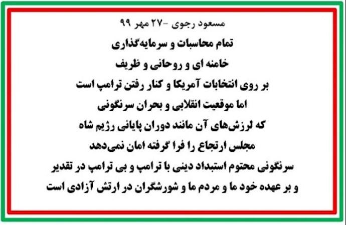 مسعود رجوی - ۲۷مهر۹۹
