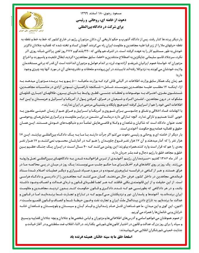 مسعود رجوی -۱۸ اسفند ۱۳۹۹ - دعوت از خامنهای، روحانی و رئیسی برای شرکت در دادگاه بینالمللی