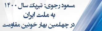 مسعود رجوی - تبریک سال ۱۴۰۰
