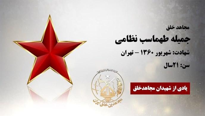 مجاهد شهید  جمیله طهماسب نظامی