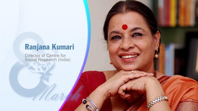دکتر رانجا کوماری مبارز حقوق زنان، مدیر کل مرکز تحقیقات اجتماعی - هند