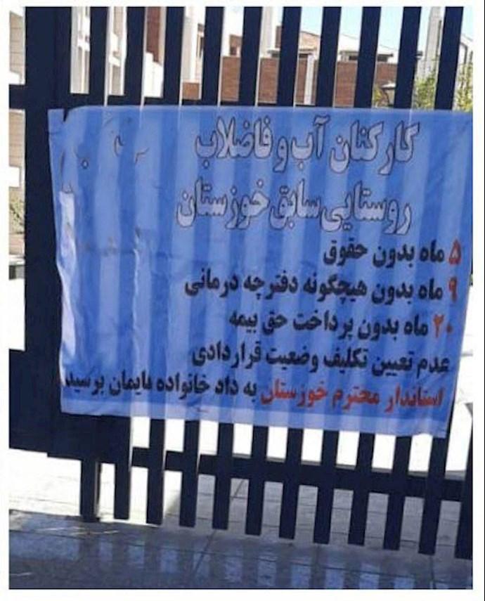 -آبفار سابق در مقابل ساختمان استانداری در اهواز