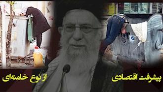 رتبه جهانی خامنهای در انهدام اقتصاد