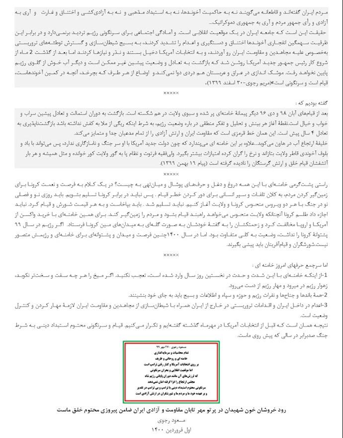 ارتش آزادیبخش ملی ایران - (شماره ۲۹)