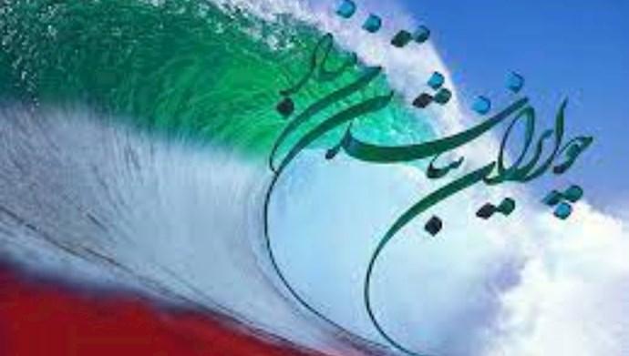 چو ایران نباشد ...