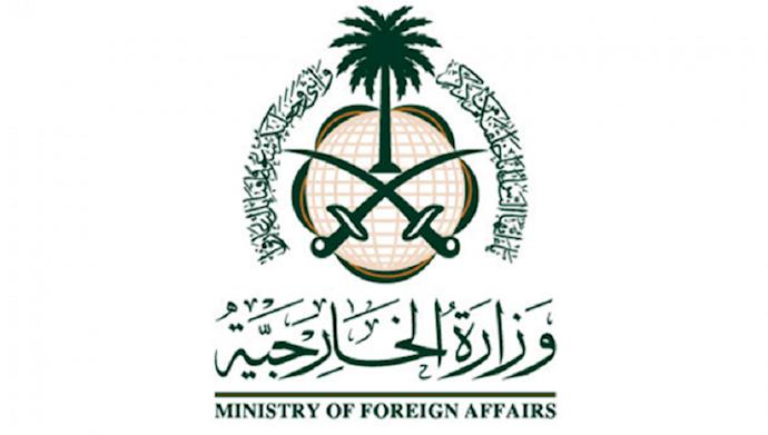 وزارت خارجه عربستان سعودی