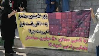 تجمع اعتراضی مالباختگان بورس
