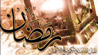 رمضان ماه تقوا