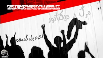 فعالیت کانونهای  شورش و قیام