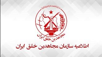 اطلاعیه سازمان مجاهدین خلق ایران