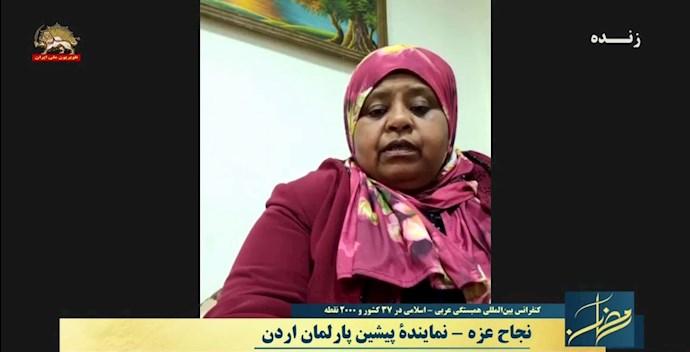 نجاح عزه - نماینده پیشین مجلس اردن