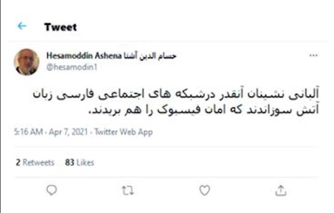 توئیت حسامالدین آشنا