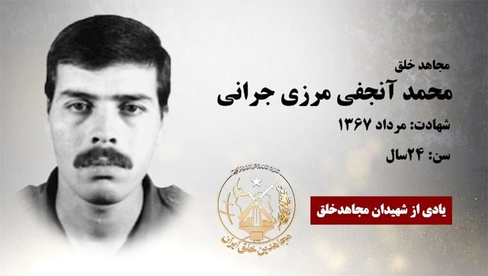 مجاهد شهید محمد آنجفی