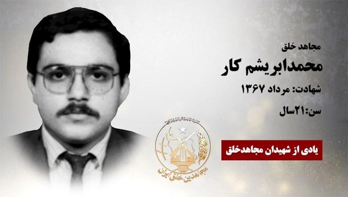 مجاهد شهید محمد ابریشم کار
