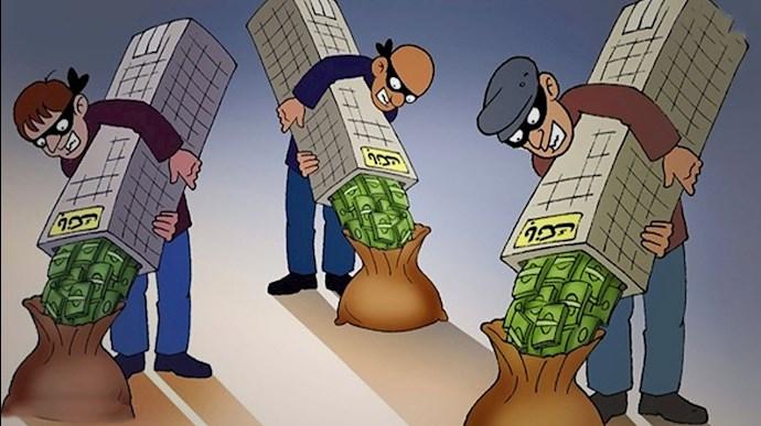 دزدی و اختلاس در رژیم آخوندی
