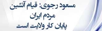 قیام آتشین مردم ایران