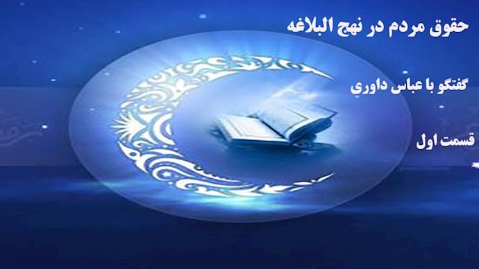 گفتگو با عباس داوری- رمضان ۱۴۰۰