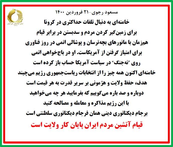 مسعود رجوی - ۲۱فروردین ۱۴۰۰