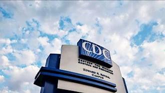 مرکز کنترل و پیشگیری از بیماریها در آمریکا (سی دی سی)