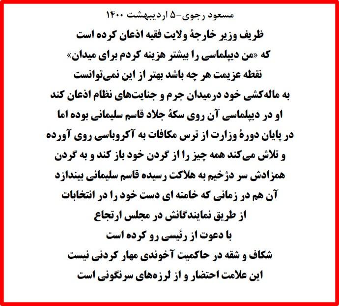مسعود رجوی - ۵ اردیبهشت ۱۴۰۰