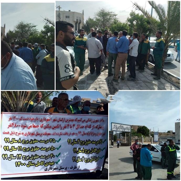 -تجمع کارگران شهرداری خرمشهر