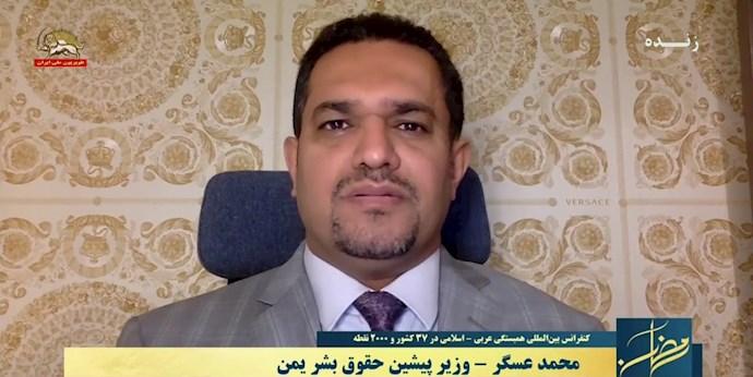 محمد عسکر وزیر پیشین حقوقبشر یمن