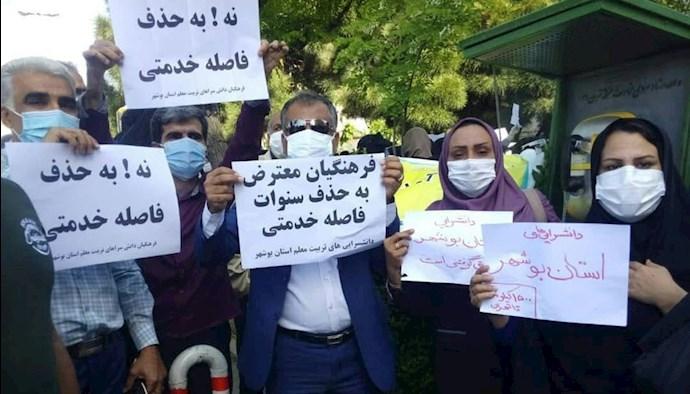 تجمع اعتراضی معلمان فارغالتحصیل دانشسراها ۲۸فروردین۱۴۰۰