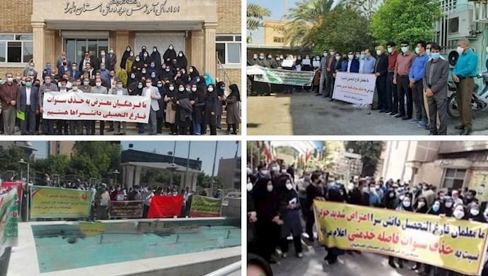 تجمع اعتراضی نیروهای دانشسرایی