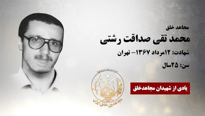مجاهد شهید محمدتقی صداقت رشتی