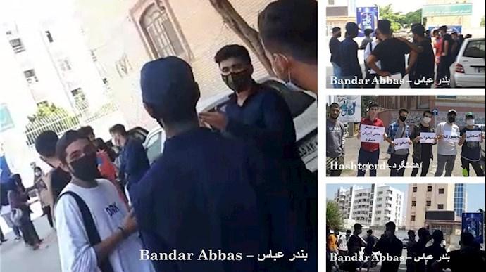 -تجمعات اعتراضی بازنشستگان و دانشآموزان - 9
