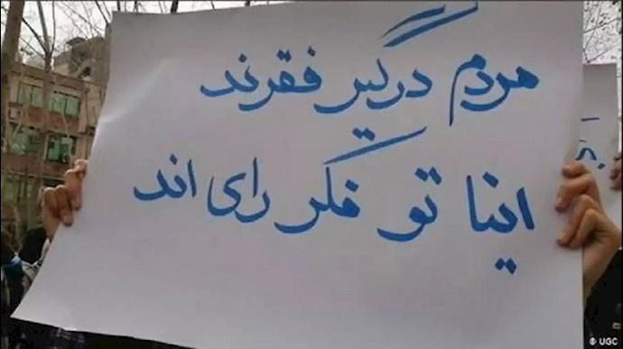 نمایش انتخابات رژیم ایران