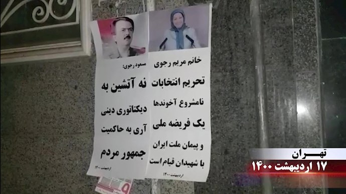 نه آتشین به دیکتاتوری دینی - آری به حاکمیت جمهور مردم