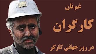 غم نان کارگران در روز جهانی کارگر