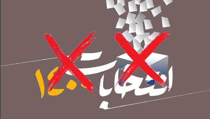 نمایش انتخابات ریاست جمهوری در ایران