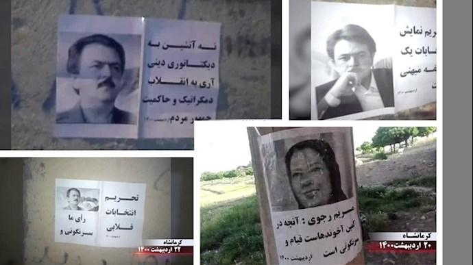 فراخوان به تحریم انتخابات قلابی رژیم آخوندی توسط هواداران مجاهدین و کانونهای شورشی - 9
