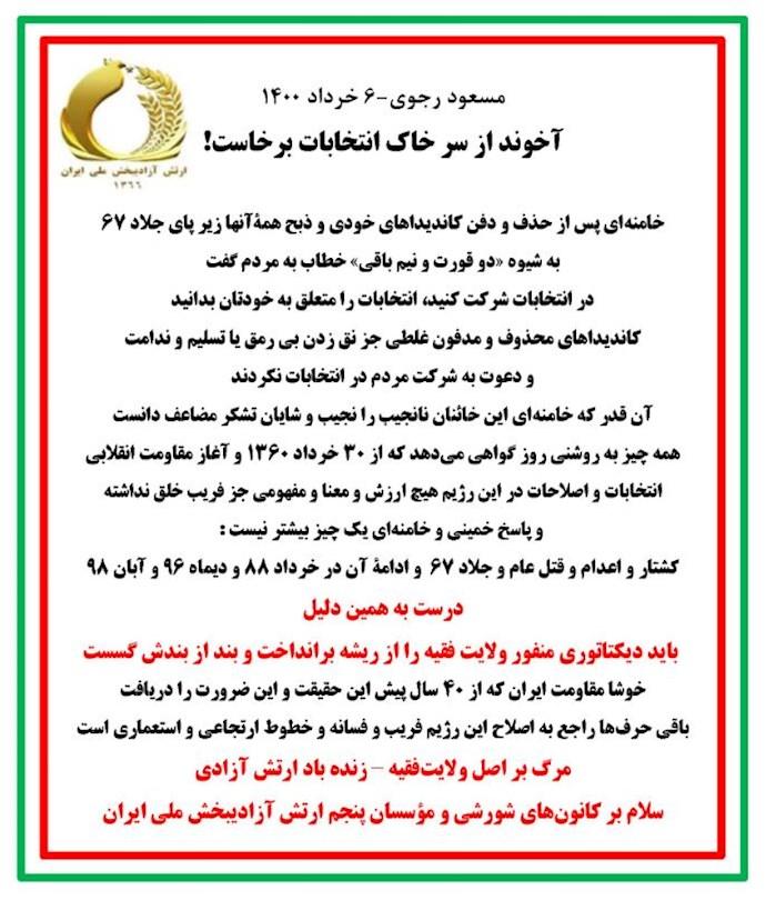 پیام مسعود رجوی - ۶خرداد ۱۴۰۰
