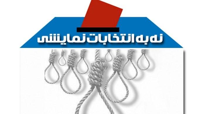 نه به انتخابات نمایشی