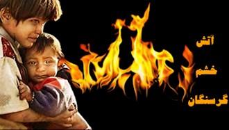آتش خشم گرسنگان