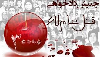 جنبش دادخواهی قتلعام ۶۷