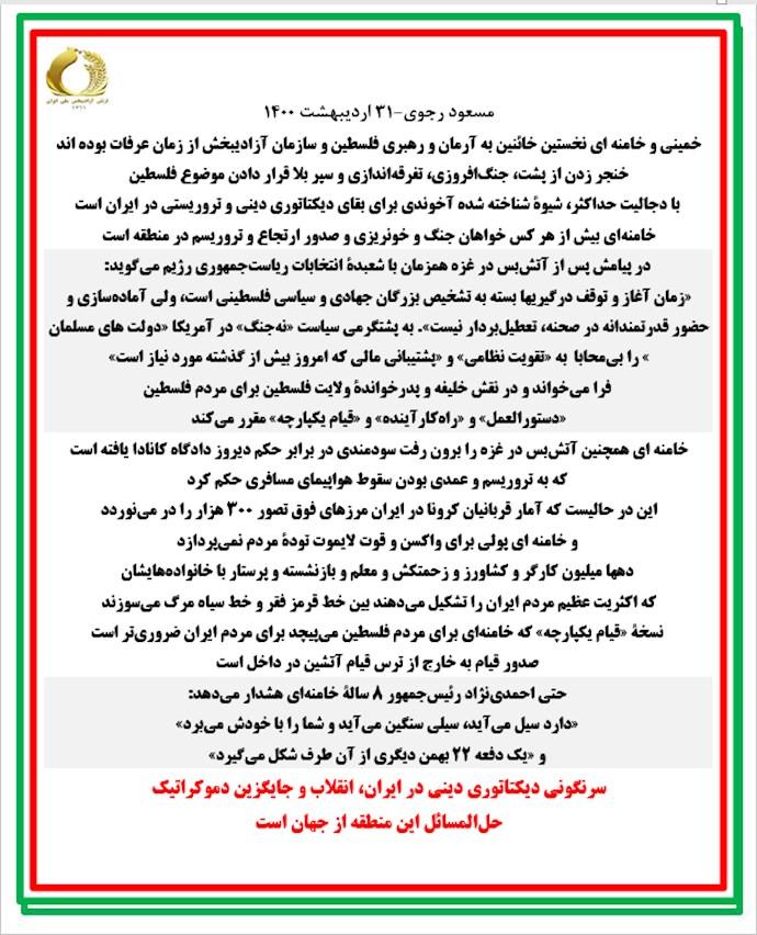 -پیام مسعود رجوی در مورد فلسطین