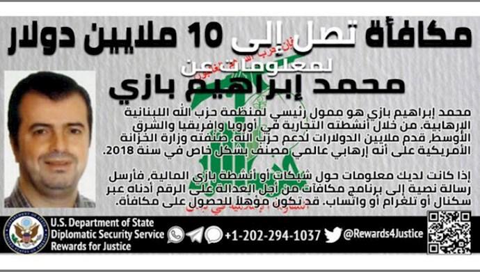 محمد ابراهیم بزی از منابع مالی حزبالله لبنان