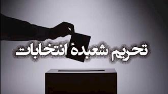 تحریم شعبدهٔ انتخابات