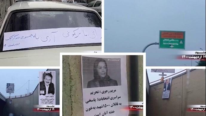 فراخوان به تحریم انتخابات قلابی رژیم آخوندی توسط هواداران مجاهدین و کانونهای شورشی - 3