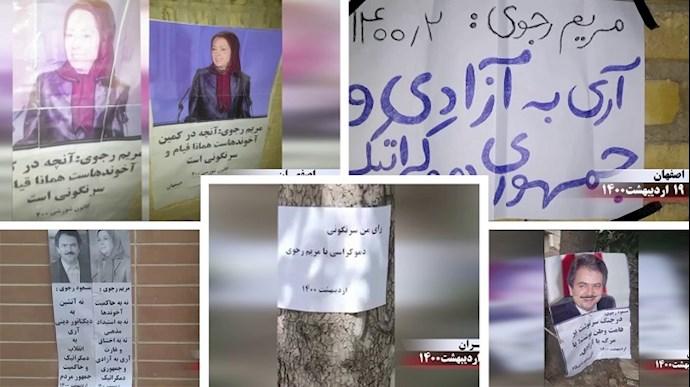 فراخوان به تحریم انتخابات قلابی رژیم آخوندی توسط هواداران مجاهدین و کانونهای شورشی - 5